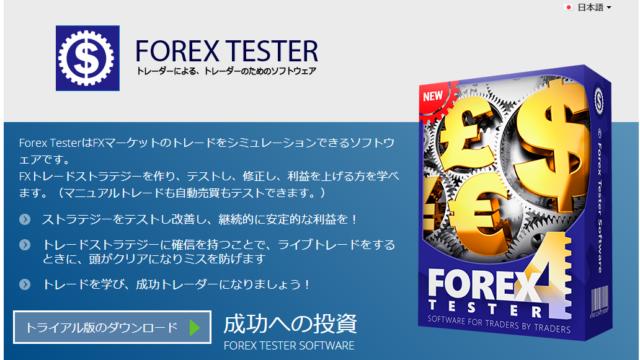 【検証ツール】フォレックステスター(ForexTester)の返金方法をどこよりも分かりやすく解説